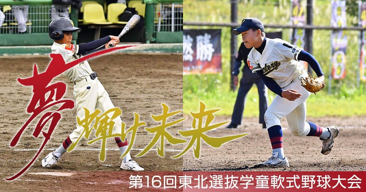 第16回東北選抜学童軟式野球大会
