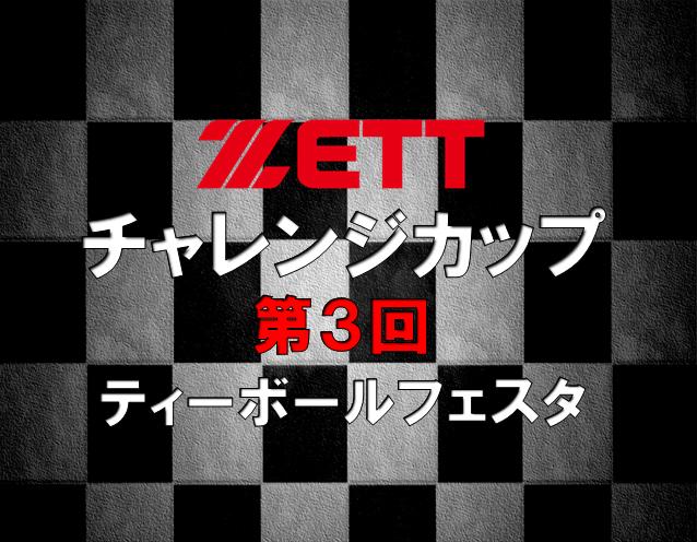 ZETTカップ.png