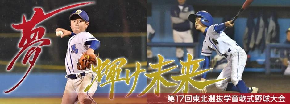 BIGWESTCUP2021 第17回東北選抜学童軟式野球大会