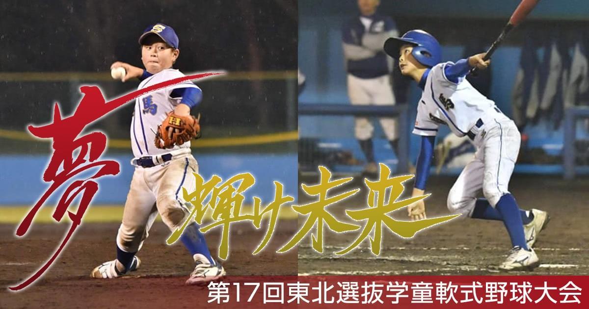 第17回東北選抜学童軟式野球大会