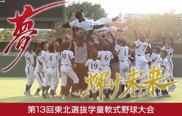 第12回 東北選抜学童軟式野球大会