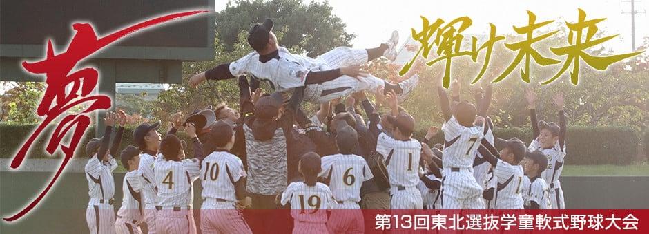 第13回東北選抜学童軟式野球大会