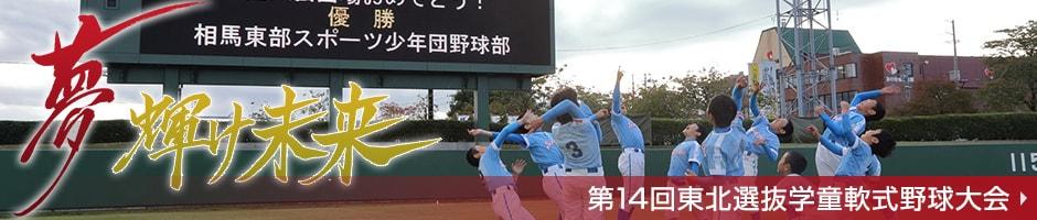 第14回東北選抜学童軟式野球大会