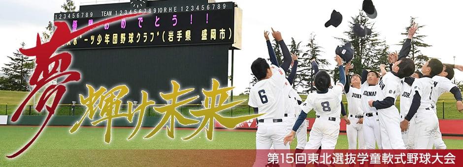 第15回東北選抜学童軟式野球大会