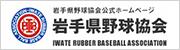 岩手県野球協会