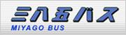 三八五バス株式会社