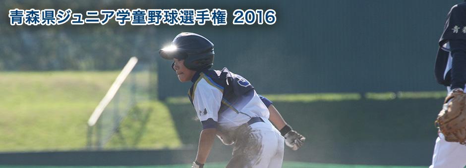 青森県ジュニア 学童野球選手権2016