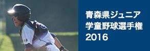青森県ジュニア学童野球選手権 2016