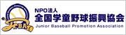 JrBA NPO法人 全国学童野球振興協会