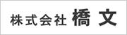 株式会社橋文