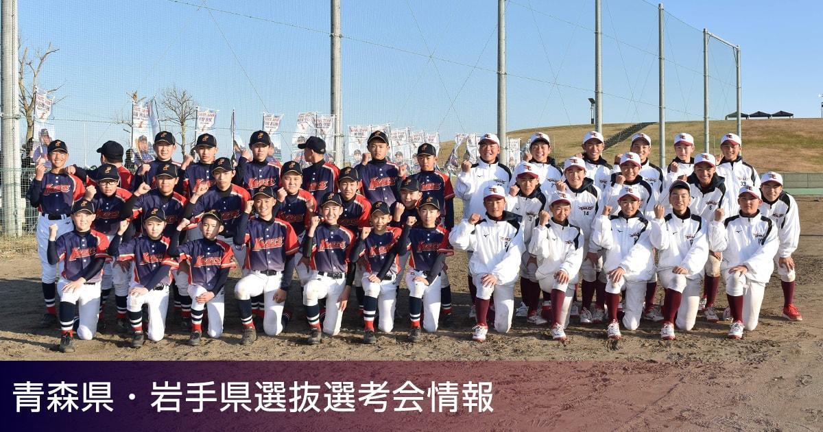 青森県・岩手県選抜選考会情報2020