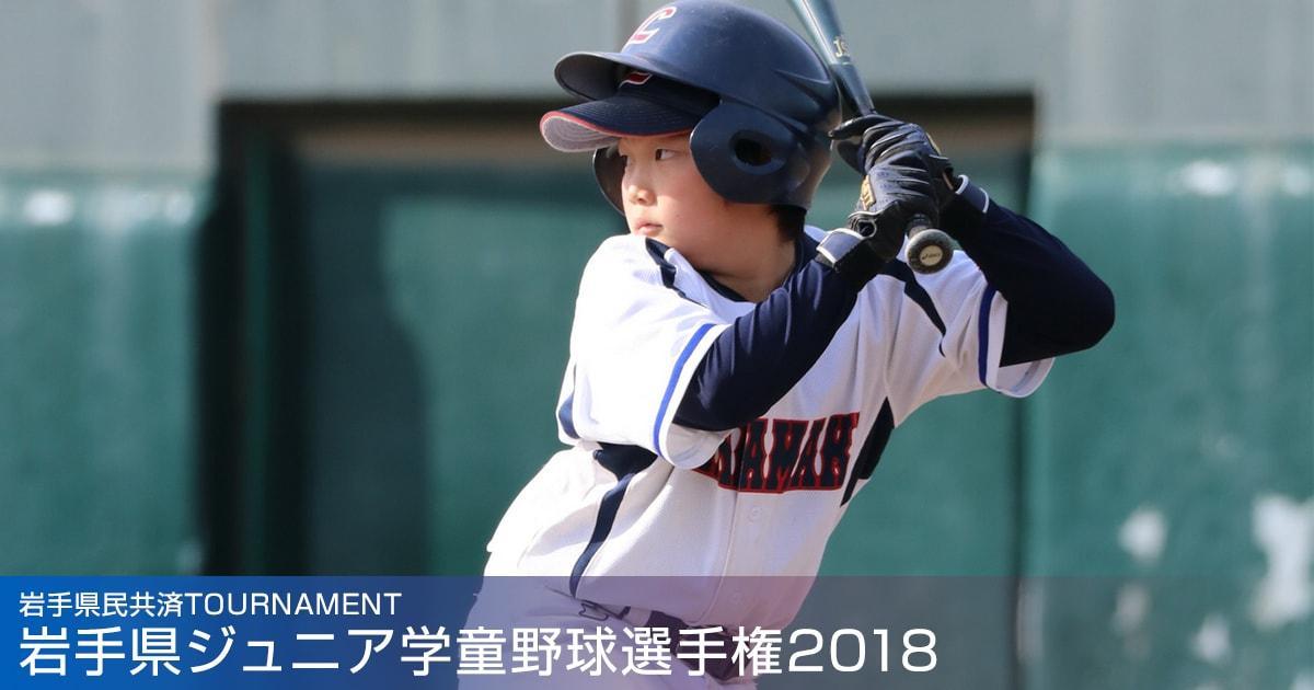 岩手県ジュニア学童野球選手権2018