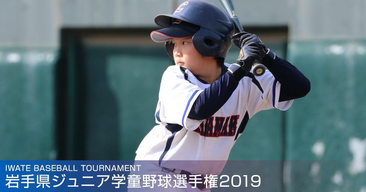岩手県ジュニア学童野球選手権2019