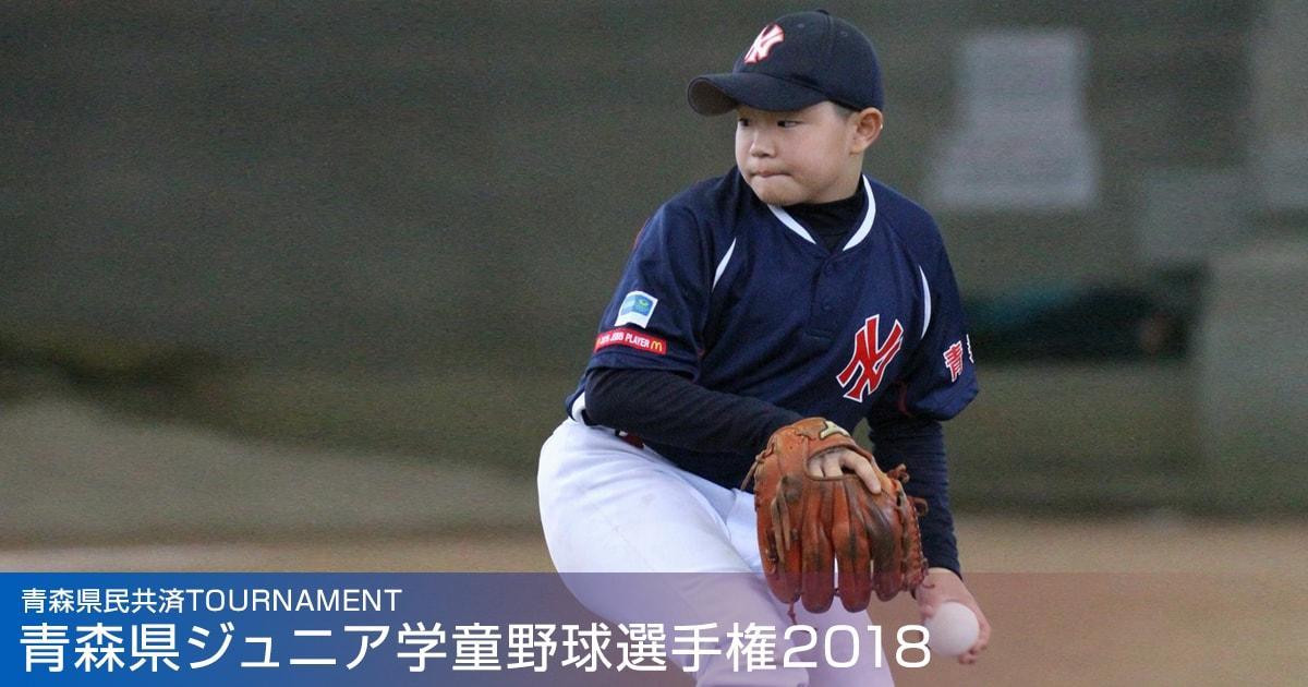 青森県ジュニア学童野球選手権2018