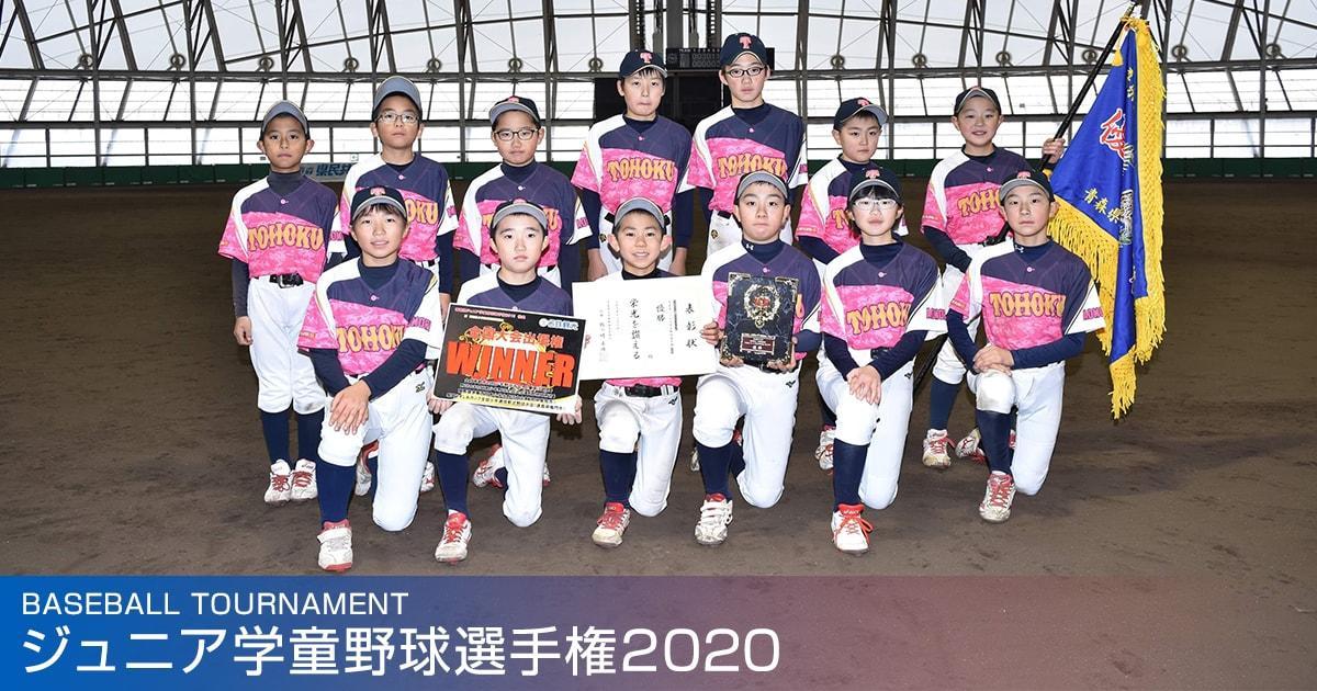 ジュニア学童野球選手権2020