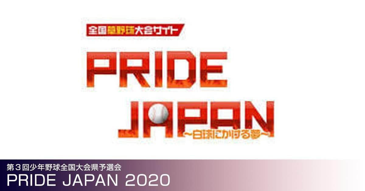 PRIDE JAPAN 2020 第3回少年野球全国大会県予選会