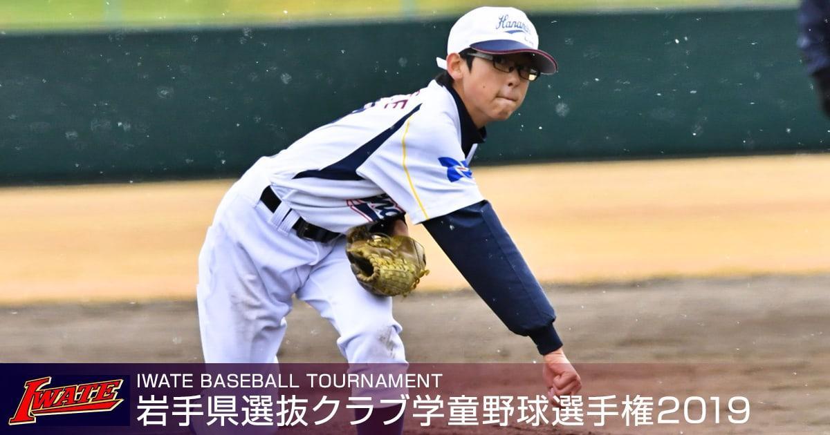 岩手県選抜クラブ学童野球選手権2019