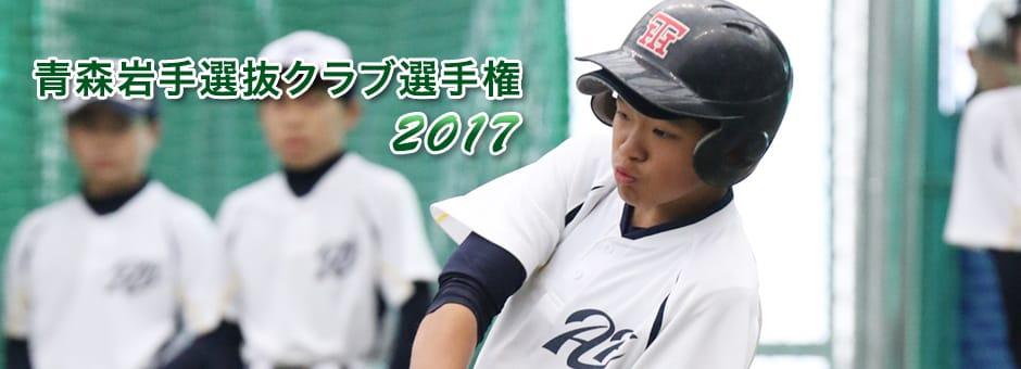 選抜クラブ学童野球選手権2017
