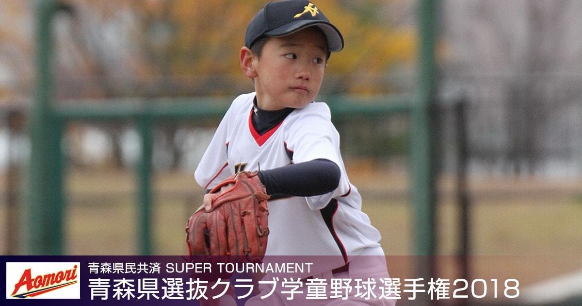 青森県選抜クラブ学童野球選手権2018