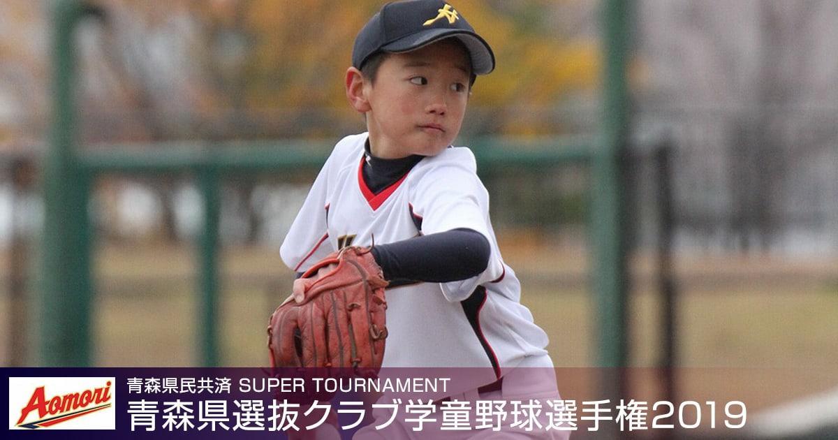 青森県選抜クラブ学童野球選手権2019