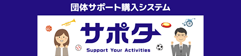 団体サポート購入システム サポタ