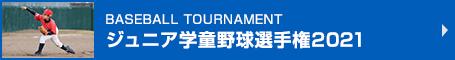ジュニア学童野球選手権2021