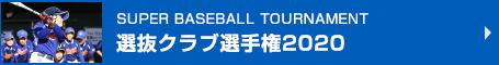 選抜クラブ選手権2020