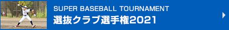 選抜クラブ選手権2021